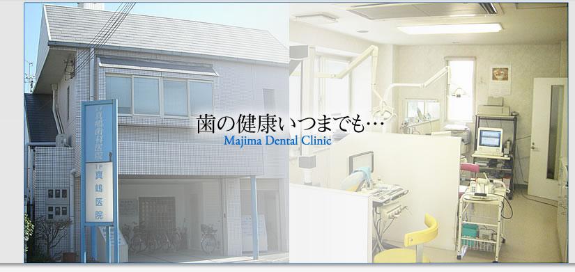 大阪府泉北郡忠岡町の歯医者 真嶋歯科医院